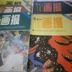 富春江画报 1984年第2.5.8.10.11五期合售