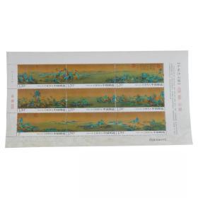 2017年邮票  2017-3千里江山图邮票