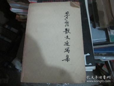 茅盾散文速写集(第十一辑)