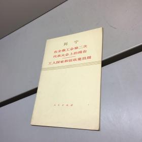 列宁在全俄工会第二次代表大会上的报告 工人国家和征收党员周