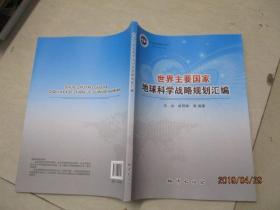 中国地质调查成果:世界主要国家地球科学战略规划汇编   大16开   31号柜