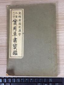 【民国日本书道本】1936年日本出版《实用草书宝鉴》一册全,非卖品