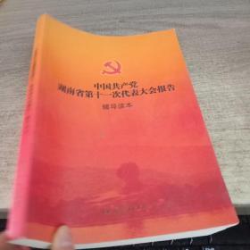 中国共产党湖南省第十一次代表大会报告辅导读本