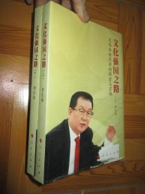 文化强国之路:文化体制改革的探索与实践(上下册)  小16开,未开封