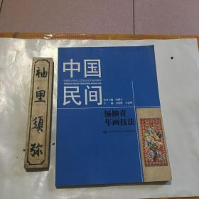 中国民间杨柳青年画技法