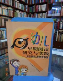 幼儿早期阅读研究与实践:上海市浦南幼儿园特色教育透视