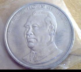 朱德纪念币一元