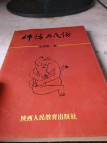 神话与民俗一版一印 1000 册