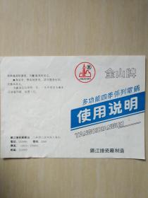 金山牌多功能四季系列电锅使用说明