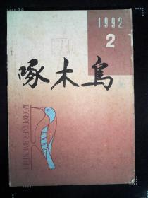 啄木鸟 1992.02