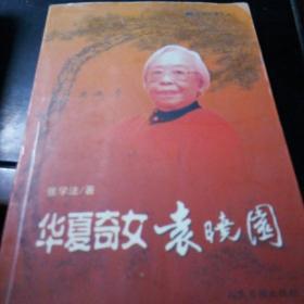 华夏奇女袁晓园