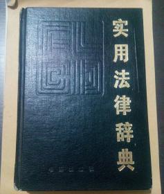 实用法律辞典1987版