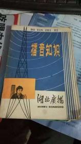 播音员业务学习资料,播音知识 (湖北广播)1979年增刊之二