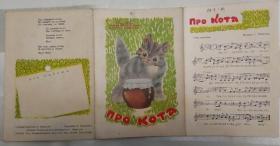 猫儿之歌 俄文单面小黑胶唱片封套(稀缺老唱片封套,不带唱片,内带曲谱)