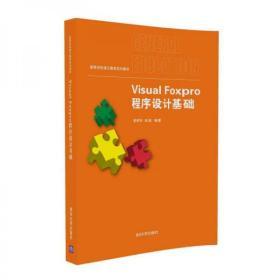正版 Visual Foxpro 程序設計基礎/高等學校通識教育系列教材 9787302464594