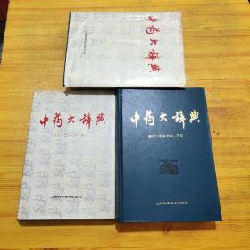 中药大辞典(上、下册+附编)3册和售  下册没带书皮