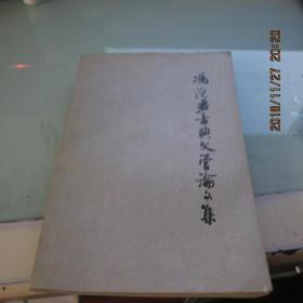 冯沅君古典文学论文集