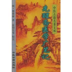 先醒斋医学广笔记——中医古籍名著文库