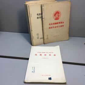 毛主席论教育革命 教育革命学习资料1-12册 +马克思 恩格斯列宁斯大林论教育革命 共13本合售