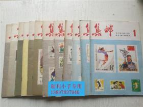 集邮1982年1-12期全套 有现货