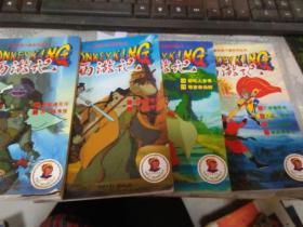 52集电视卡通系列丛书:西游记2.6.8.13集(4本合售)
