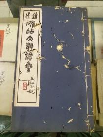 近代碑帖大观续集 第三册