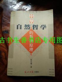 中华自然哲学的数理原理