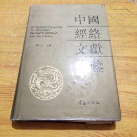 中国经络文献通鉴(精装) 一版一印
