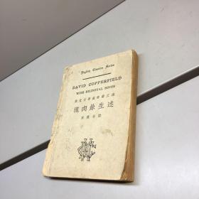 英文文学丛书第三种:--- 块肉余生述------英汉合注