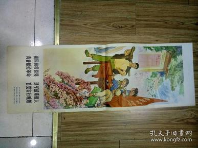 文革时期宣传画(早期计划生育题材)(稀少)