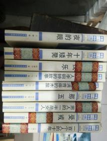 中国小说50强1978――2000夜的眼、十年矮凳、找乐、犯人李铜钟的故事、爬满青藤的木屋、那五、男人的一半是女人、受戒、100个人的十年(九册全合售)
