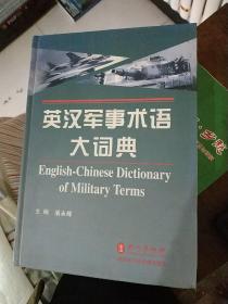 英汉军事术语大词典【有光盘,巨厚2652页;无字迹无勾画】