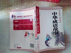 影响学生一生的30国学经典 中华成语故事