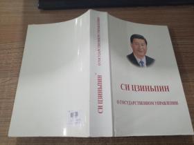 习近平谈治国理政(俄语)(平装)