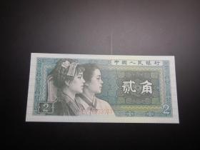 第四版人民币8002EY78933037贰角一张早期稀冠全新无斑无折无洗纸币收藏包真纸钞钱币