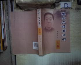 陈式太极拳全书(上) 。、