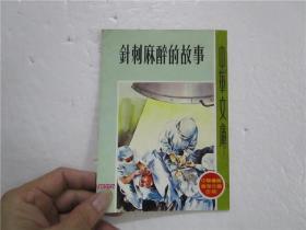 1971年版 中华文库 针刺麻醉的故事