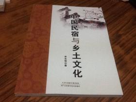 中国民宿与乡土文化
