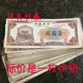 【保真收藏】包真币,中华民国37年,东北九省流通券 ,壹万元,流通好品老纸币。有多枚,发货随机!