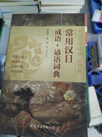 (正版现货1~)  常用汉日成语:谚语词典9787510018596