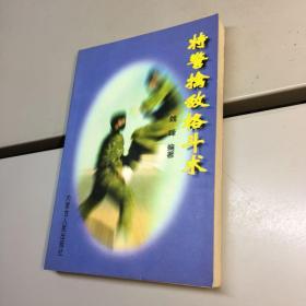 特警擒敌格斗术 【一版一印 9品-95品+++ 正版现货 自然旧 实图拍摄 看图下单】