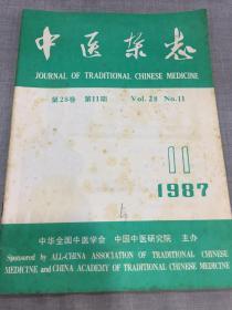 中医杂志1987第11期