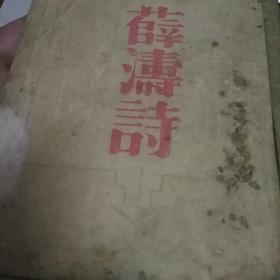 稀见版本 1931年初版本【薛涛诗】光华书局 印数仅2千册 含薛涛画像一副 彩色插图6幅 稀见油膜纸彩色文字六张,名家藏书