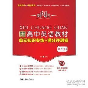 四川高中英语教材封面