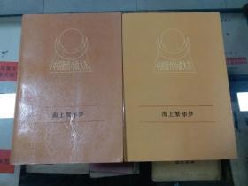 中国近代小说大系--海上繁华梦  (上下全)88年初版