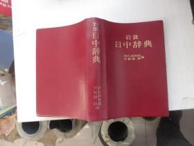 岩波日中辞典 私藏带函