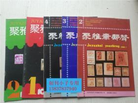 聚雅斋邮声(北京著名集邮民刊)1989-1990年总第2-6期  有现货