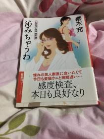 64开日文原版书具体看图片、