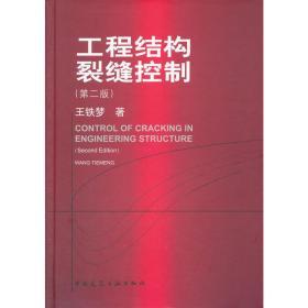工程结构裂缝控制(第二版)
