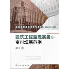 建设工程监理实务与资料填写范例系列--建筑工程监理实务与资料填写范例